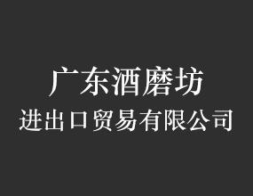 广东酒磨坊进出口贸易有限公司