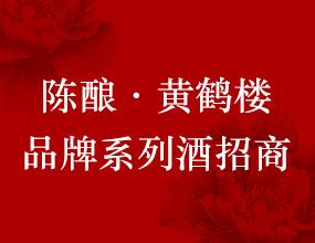 陈酿·黄鹤楼品牌系列酒招商