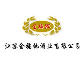 江苏金福地酒业有限公司