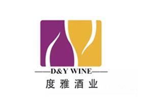 山东度雅酒业供应链有限公司