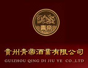 贵州青帝酒业有限公司