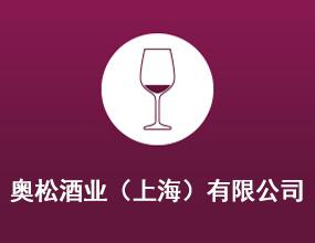 奧松酒業(上海)有限公司