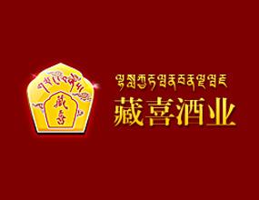西藏藏喜酒業有限公司