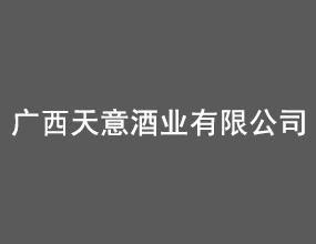 广西天意酒业有限公司