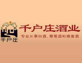 江蘇千戶莊酒業有限公司