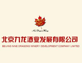 北京九龙酒业发展有限公司