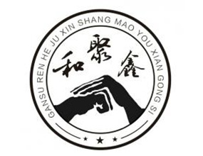 甘肃仁和聚鑫商贸无限公司