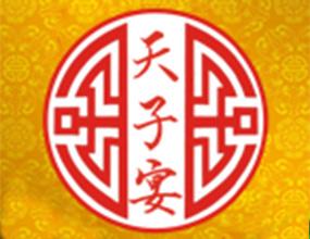 贵州天 子宴酒业有限公司