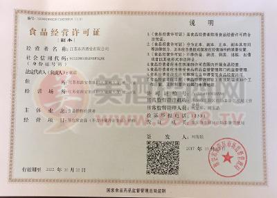 东兴酒业食品经营许可证