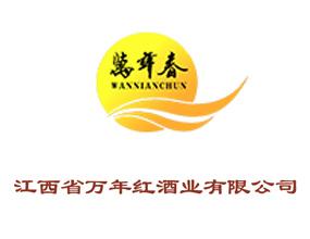 江西省万年红酒业有限公司