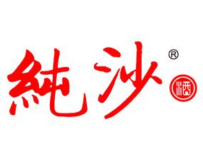 贵州纯沙酒业有限公司