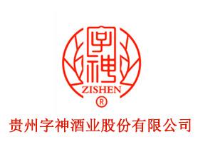 贵州字神酒业股份有限公司