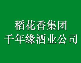 稻花香集团千年缘酒业公司
