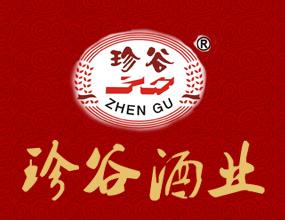 文成县珍谷酒业有限公司