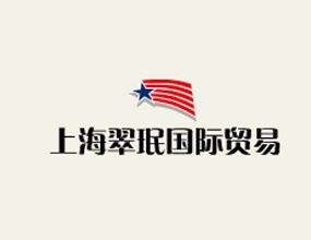 上海翠珉国际贸易有限公司