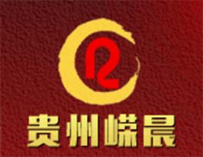 贵州嵘晨酒业有限公司