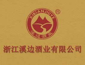 浙江溪边酒业有限公司