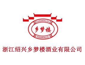 浙江紹興鄉夢樓酒業有限公司