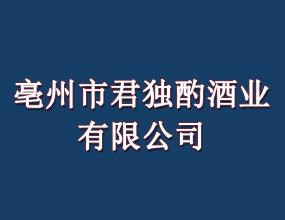 亳州市君独酌酒业有限公司