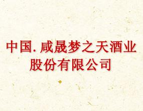 中國·咸晟夢之天酒業股份有限公司