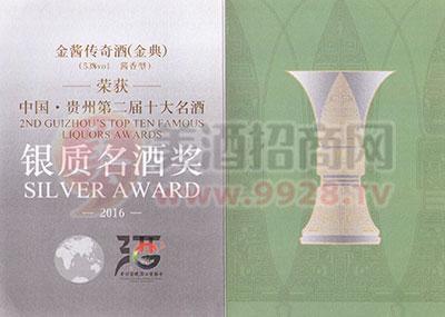 贵州省十大名酒银质名酒奖