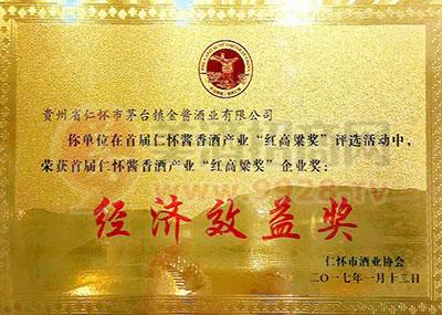 红高粱经济效益奖