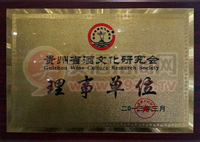 贵州省酒文化研究理事单位