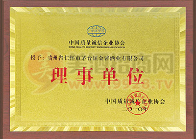 中国质量诚信企业协会理事单位