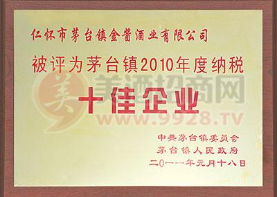 茅台镇2010年纳税-十佳企业