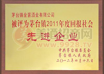 茅台镇2011年回报社会-先进企业