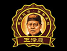 贵州省仁怀市茅台镇王宗德酿酒厂