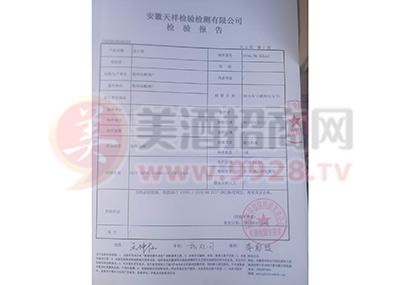 产品检验报告2