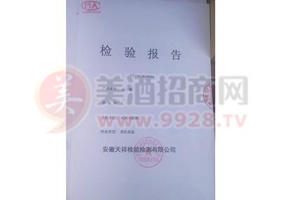 产品检验报告1