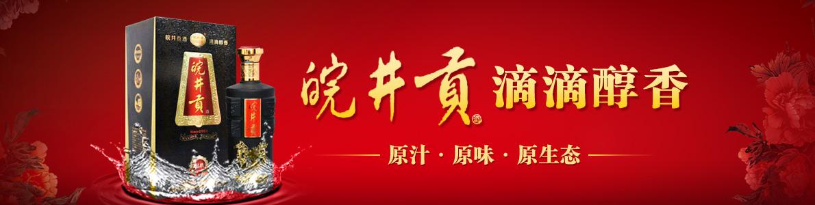 亳州市皖古酒业有限责任公司