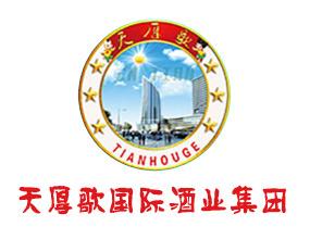 山东天厚歌国际酒业集团有限公司