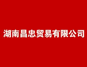 湖南昌忠贸易有限公司