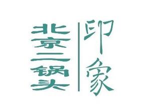 印象北京二锅头酒全国运营中心