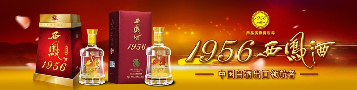 陕西一九五六西凤酒品牌运营管理有限公司