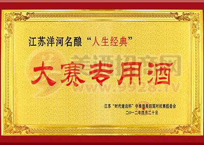 """江苏""""时代建设杯""""中泰俄美四国对抗赛专用酒"""