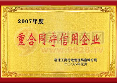 2007年度重合同守信用企�I
