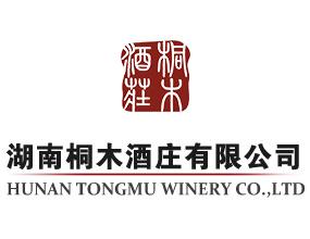 湖南桐木酒业有限公司