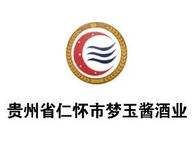 贵州省仁怀市梦玉酱酒业贸易有限公司