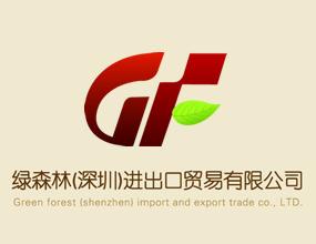 绿森林(深圳)进出口贸易有限公司