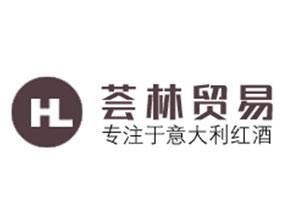 广州荟林贸易有限公司