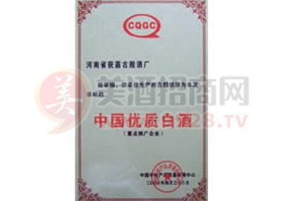 中国优质白酒