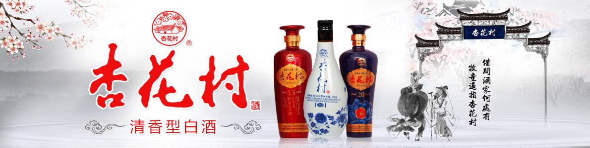 山西清之祖酒业有限公司