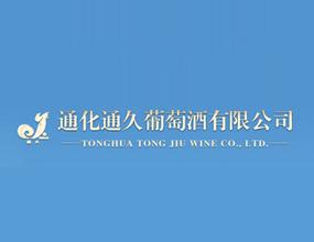 通化通久葡萄酒无限公司