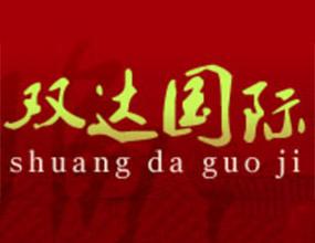 济南双达国际贸易有限公司