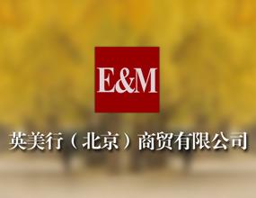 英美行(北京)商贸有限公司
