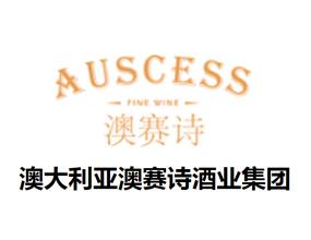 北京澳赛诗葡萄酒有限公司